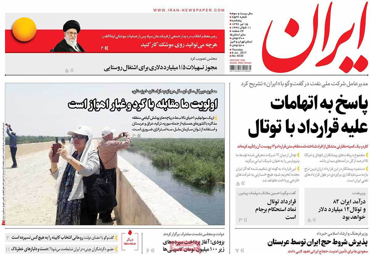 أبرز عناوين صحف ايران ، الخمييس 6 يوليو / تموز 2017 - ایران