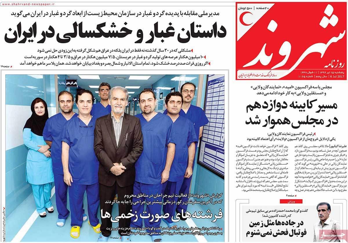 أبرز عناوين صحف ايران ، الخمييس 6 يوليو / تموز 2017 - شهروند