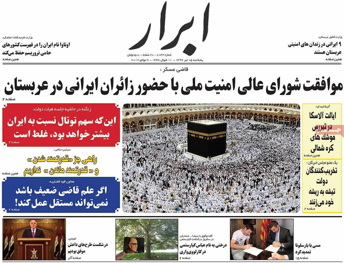 أبرز عناوين صحف ايران ، الخمييس 6 يوليو / تموز 2017 - ابرار