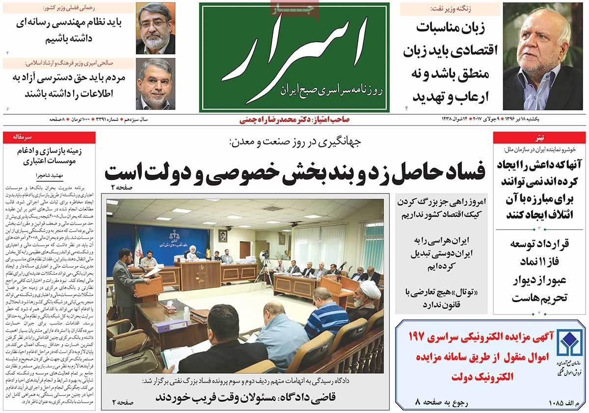 أبرز عناوين صحف ايران ، الأحد 9 يوليو / تموز 2017 - اسرار