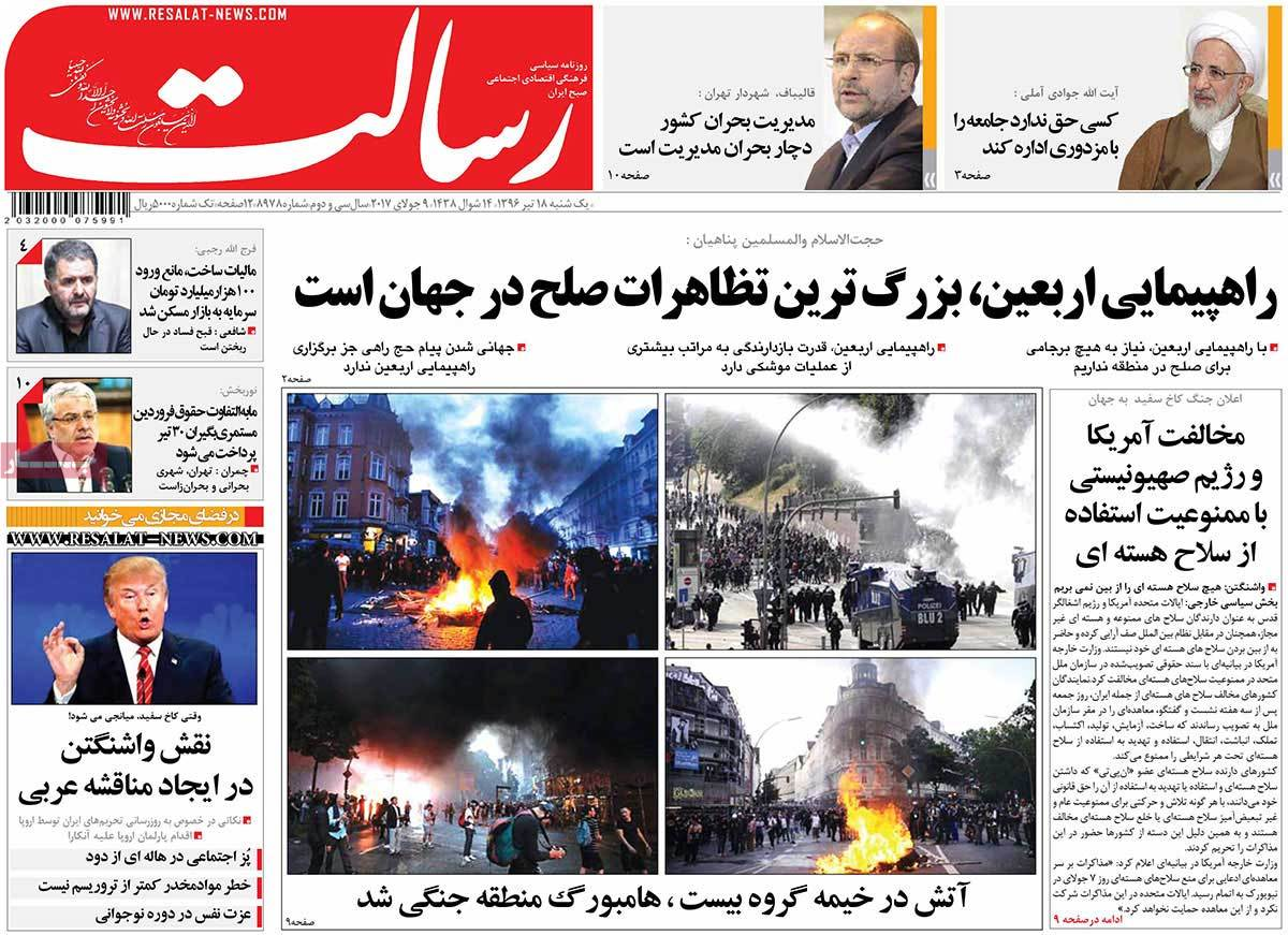 أبرز عناوين صحف ايران ، الأحد 9 يوليو / تموز 2017 - رسالت