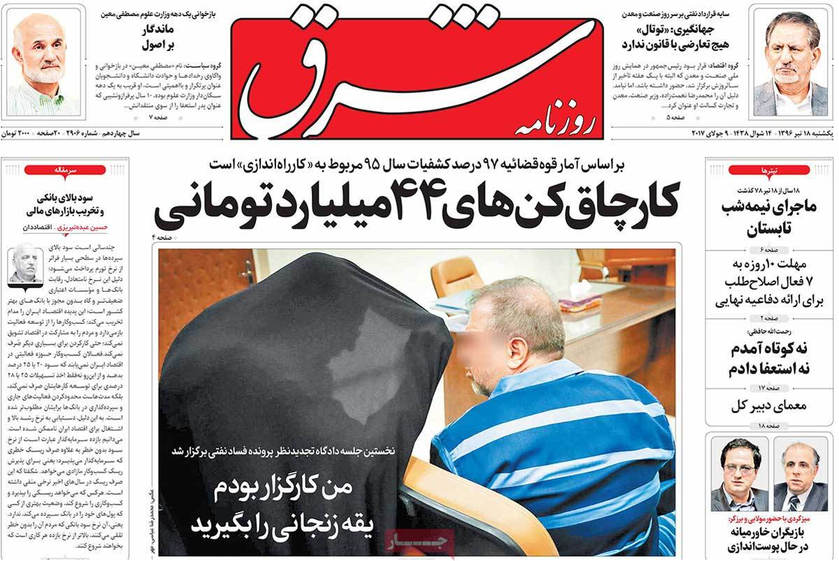 A Look at Iranian Newspaper Front Pages on July 9 - shargh