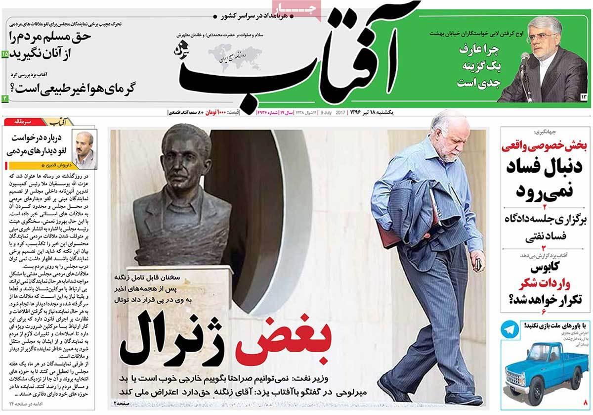 أبرز عناوين صحف ايران ، الأحد 9 يوليو / تموز 2017 - افتاب