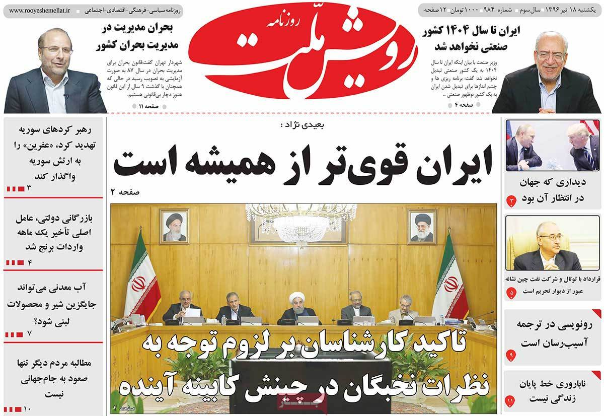 A Look at Iranian Newspaper Front Pages on July 9 - royeshmellat