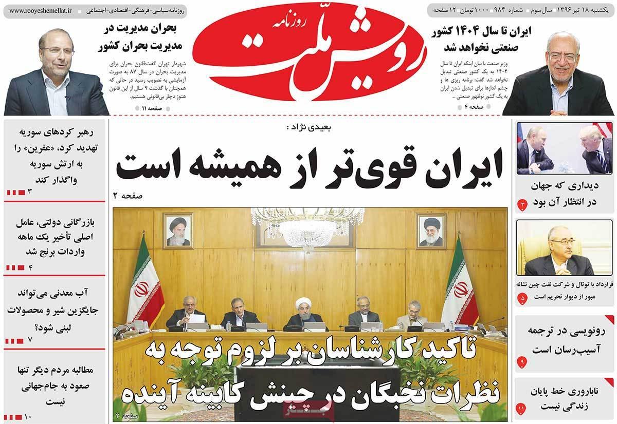 أبرز عناوين صحف ايران ، الأحد 9 يوليو / تموز 2017 - رویش ملت
