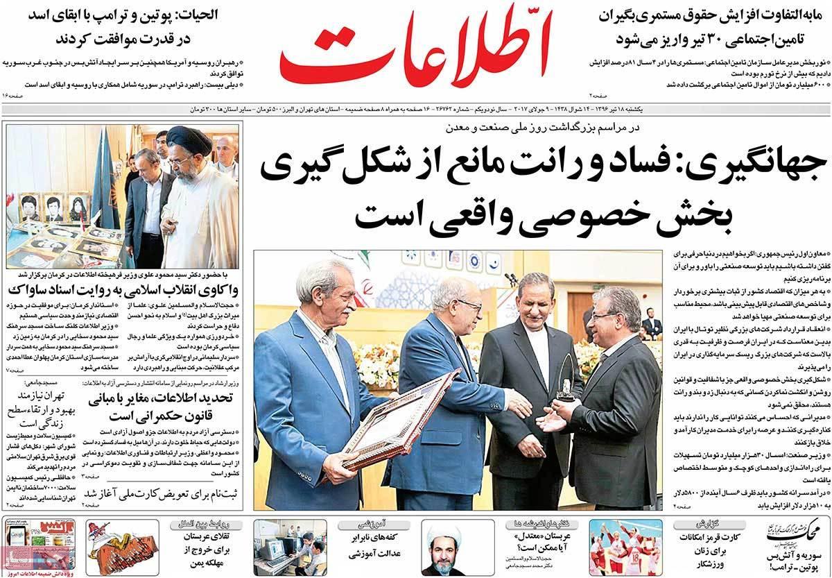 أبرز عناوين صحف ايران ، الأحد 9 يوليو / تموز 2017 - اطلاعات