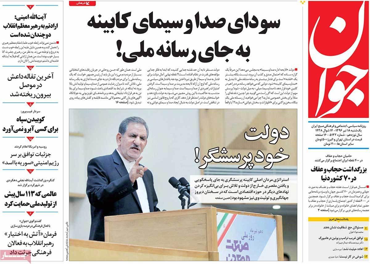 أبرز عناوين صحف ايران ، الأحد 9 يوليو / تموز 2017 - جوان