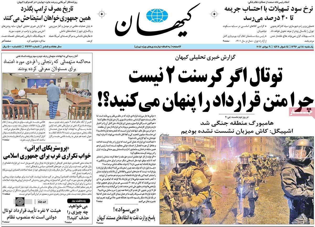 أبرز عناوين صحف ايران ، الأحد 9 يوليو / تموز 2017 - کیهان