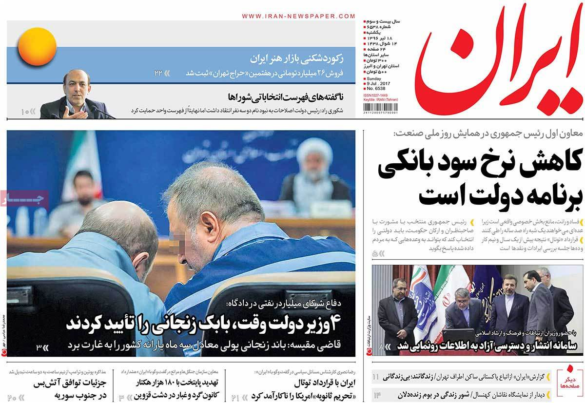 أبرز عناوين صحف ايران ، الأحد 9 يوليو / تموز 2017 -ایران
