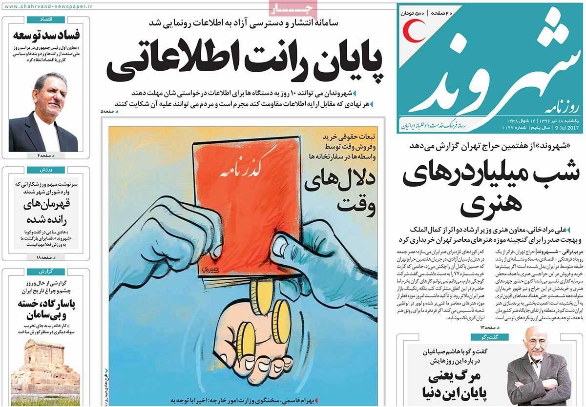 أبرز عناوين صحف ايران ، الأحد 9 يوليو / تموز 2017 - شهروند