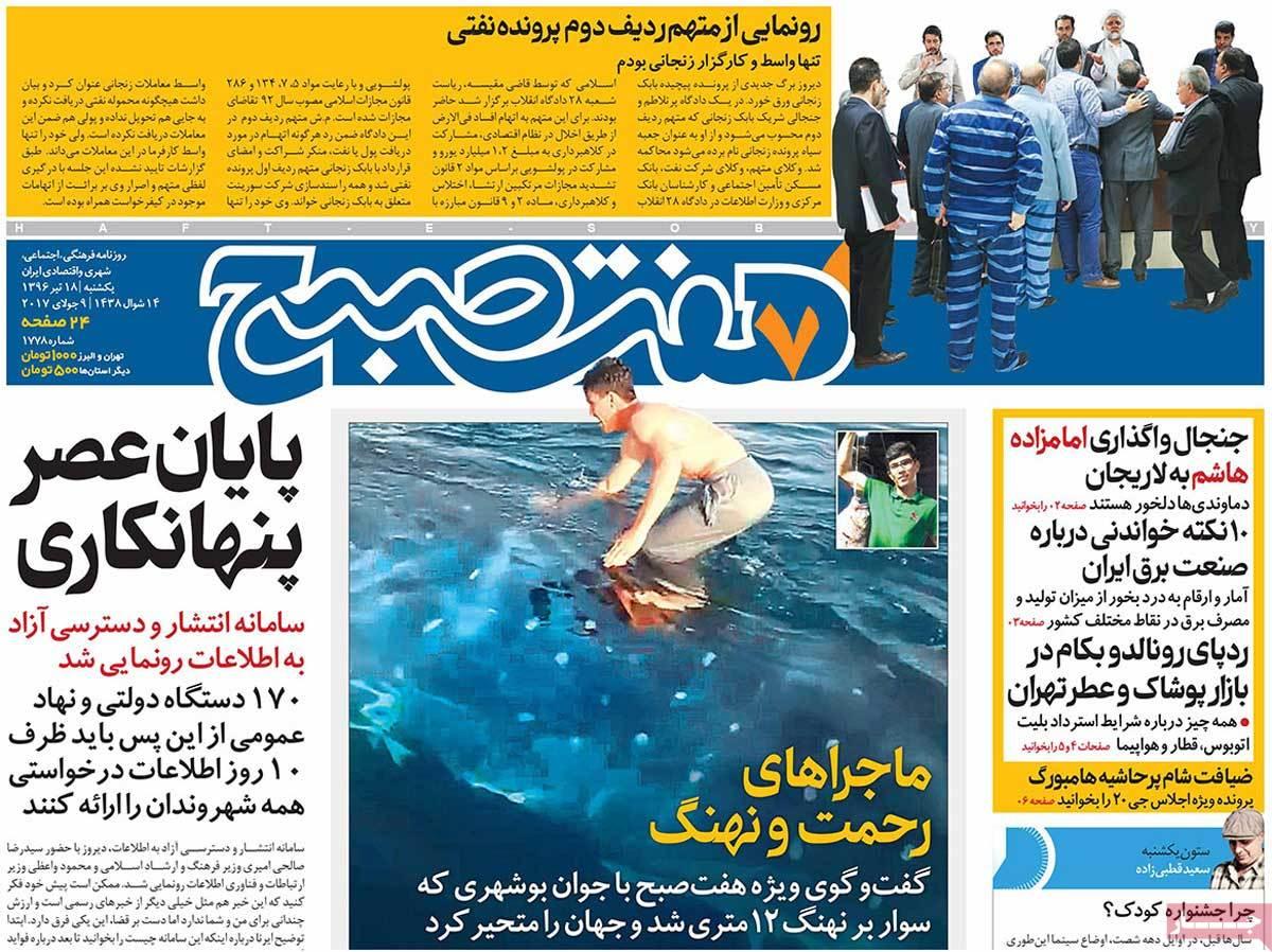 أبرز عناوين صحف ايران ، الأحد 9 يوليو / تموز 2017 - هفت صبح