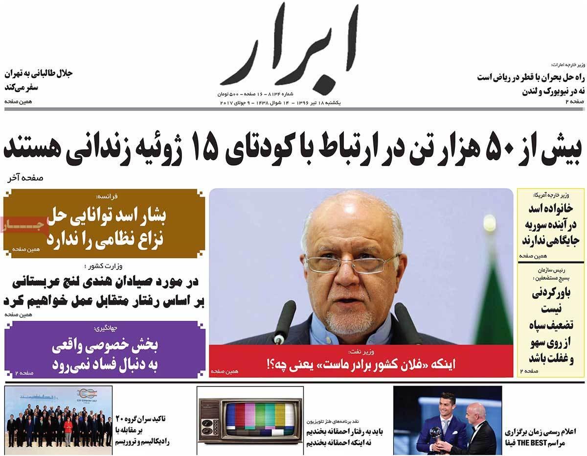 أبرز عناوين صحف ايران ، الأحد 9 يوليو / تموز 2017 - ابرار