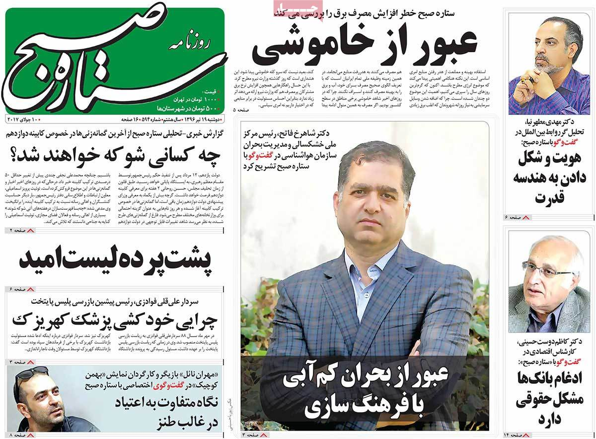 A Look at Iranian Newspaper Front Pages on July 10 - setare sobh