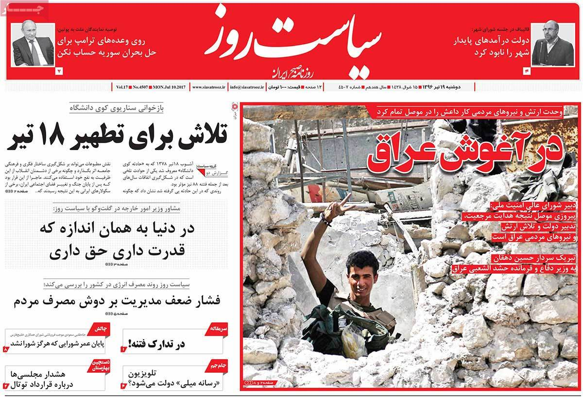 A Look at Iranian Newspaper Front Pages on July 10 - siasat rooz