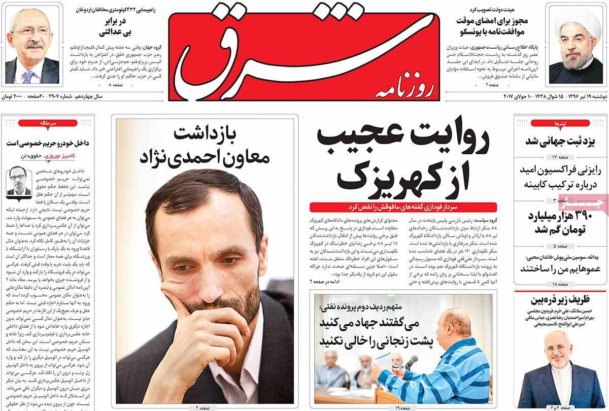 A Look at Iranian Newspaper Front Pages on July 10 - shargh