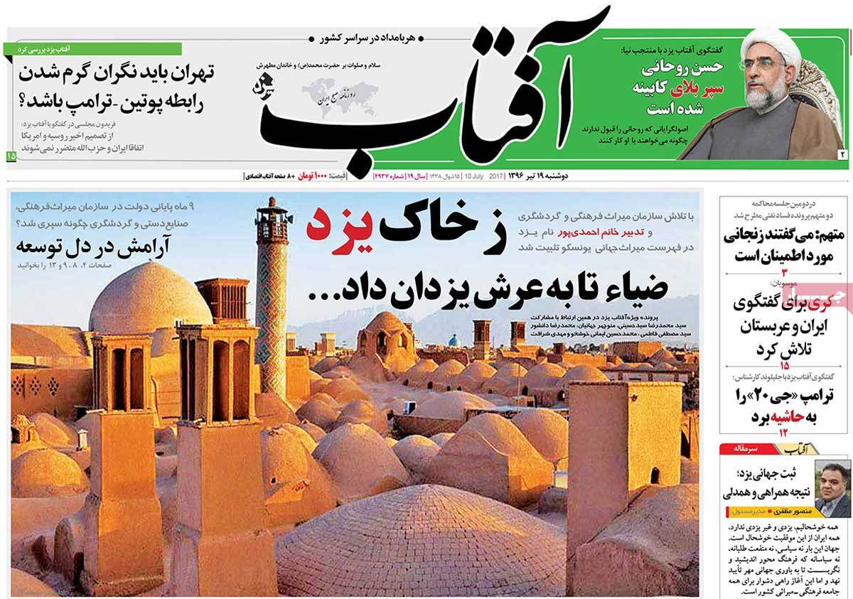 A Look at Iranian Newspaper Front Pages on July 10 - aftab