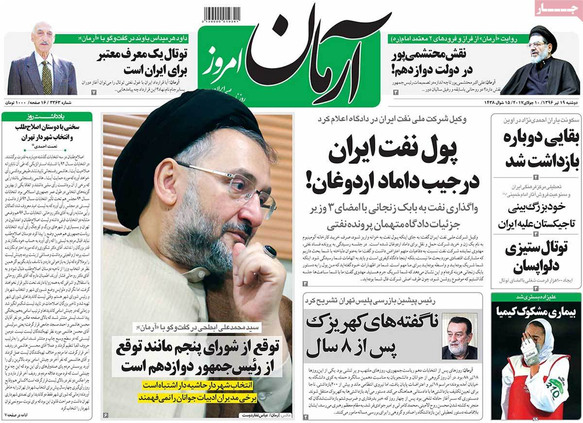 A Look at Iranian Newspaper Front Pages on July 10 - arman