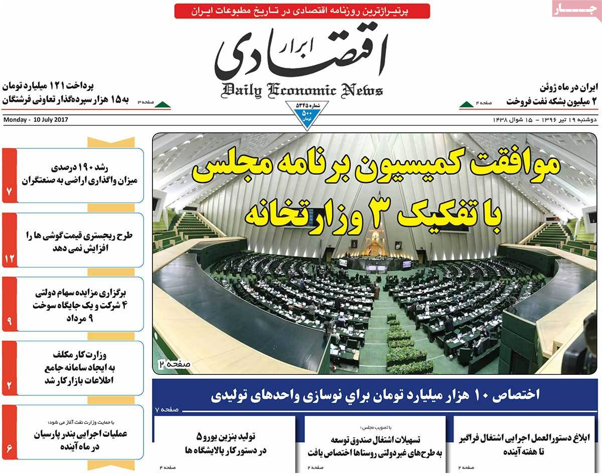 A Look at Iranian Newspaper Front Pages on July 10 - abrar eghtesadi