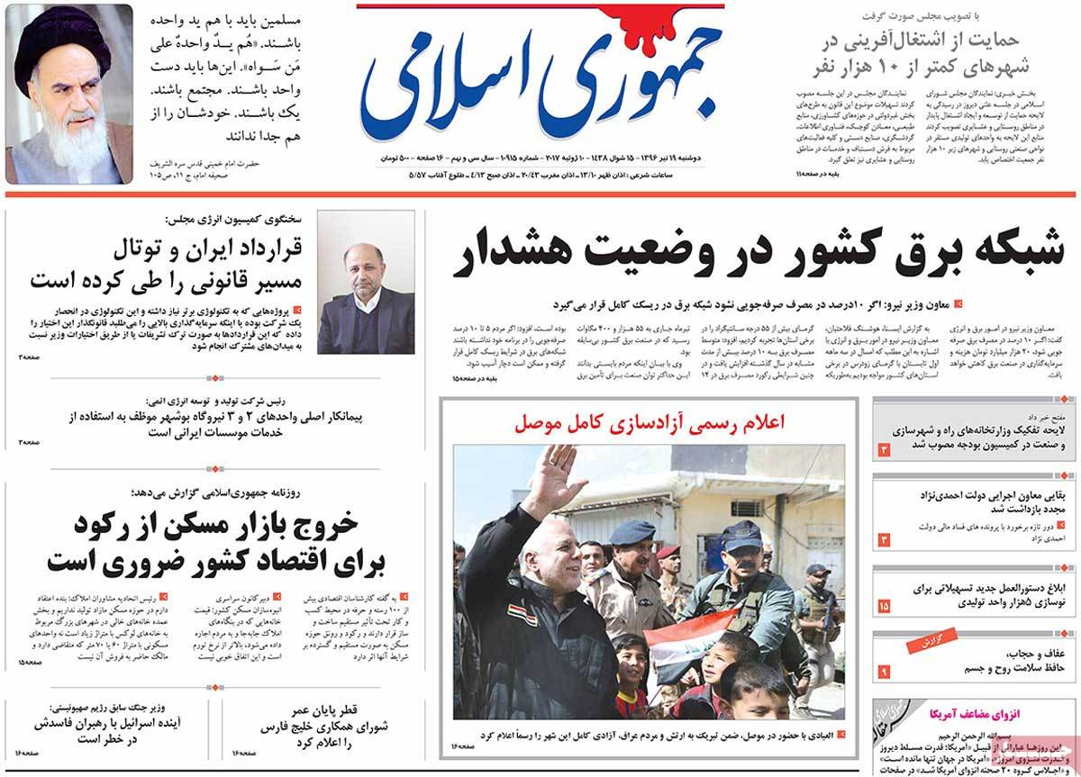 A Look at Iranian Newspaper Front Pages on July 10 - jomhori