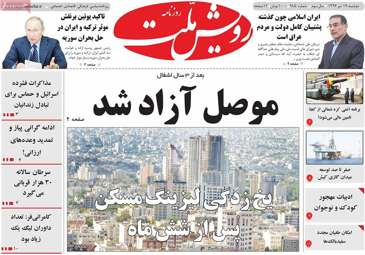 A Look at Iranian Newspaper Front Pages on July 10 - royesh mellat