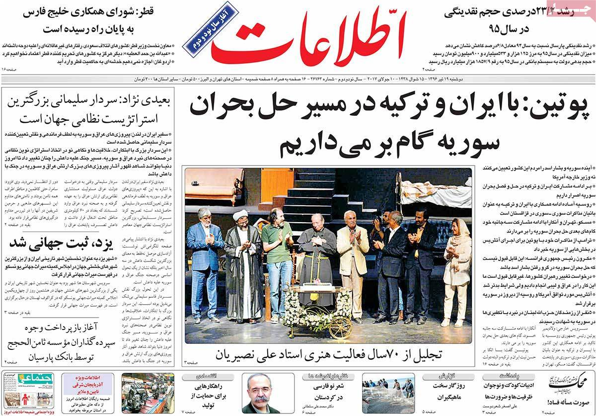 A Look at Iranian Newspaper Front Pages on July 10 - etelaat