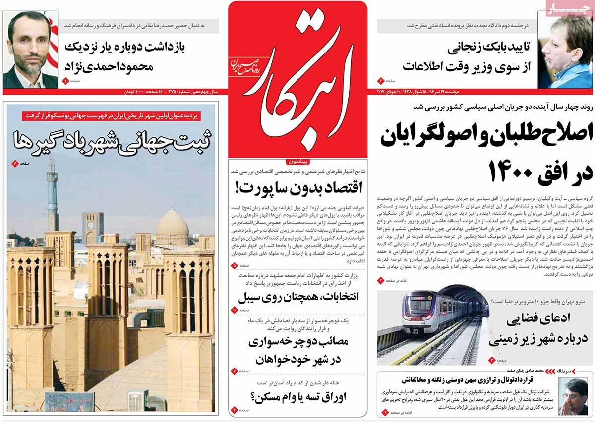 A Look at Iranian Newspaper Front Pages on July 10 - ebtekar
