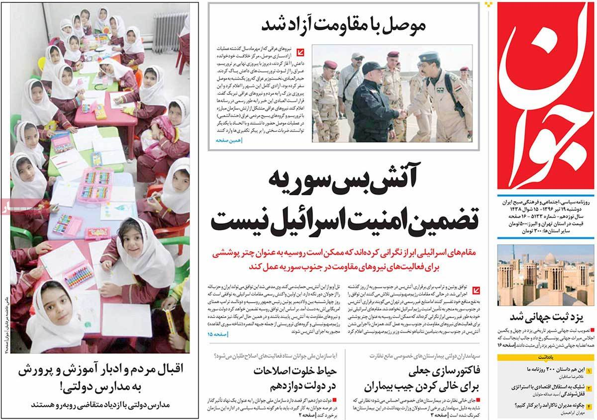 A Look at Iranian Newspaper Front Pages on July 10 - javan