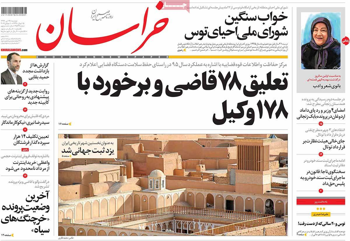 A Look at Iranian Newspaper Front Pages on July 10 - khorasan