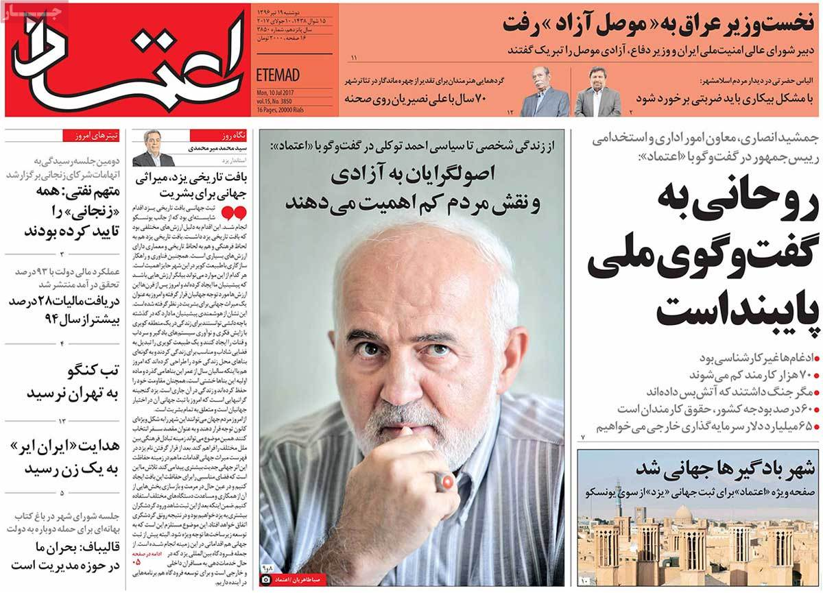 A Look at Iranian Newspaper Front Pages on July 10 - etemad