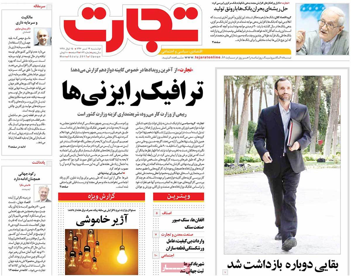 A Look at Iranian Newspaper Front Pages on July 10 - tejarat
