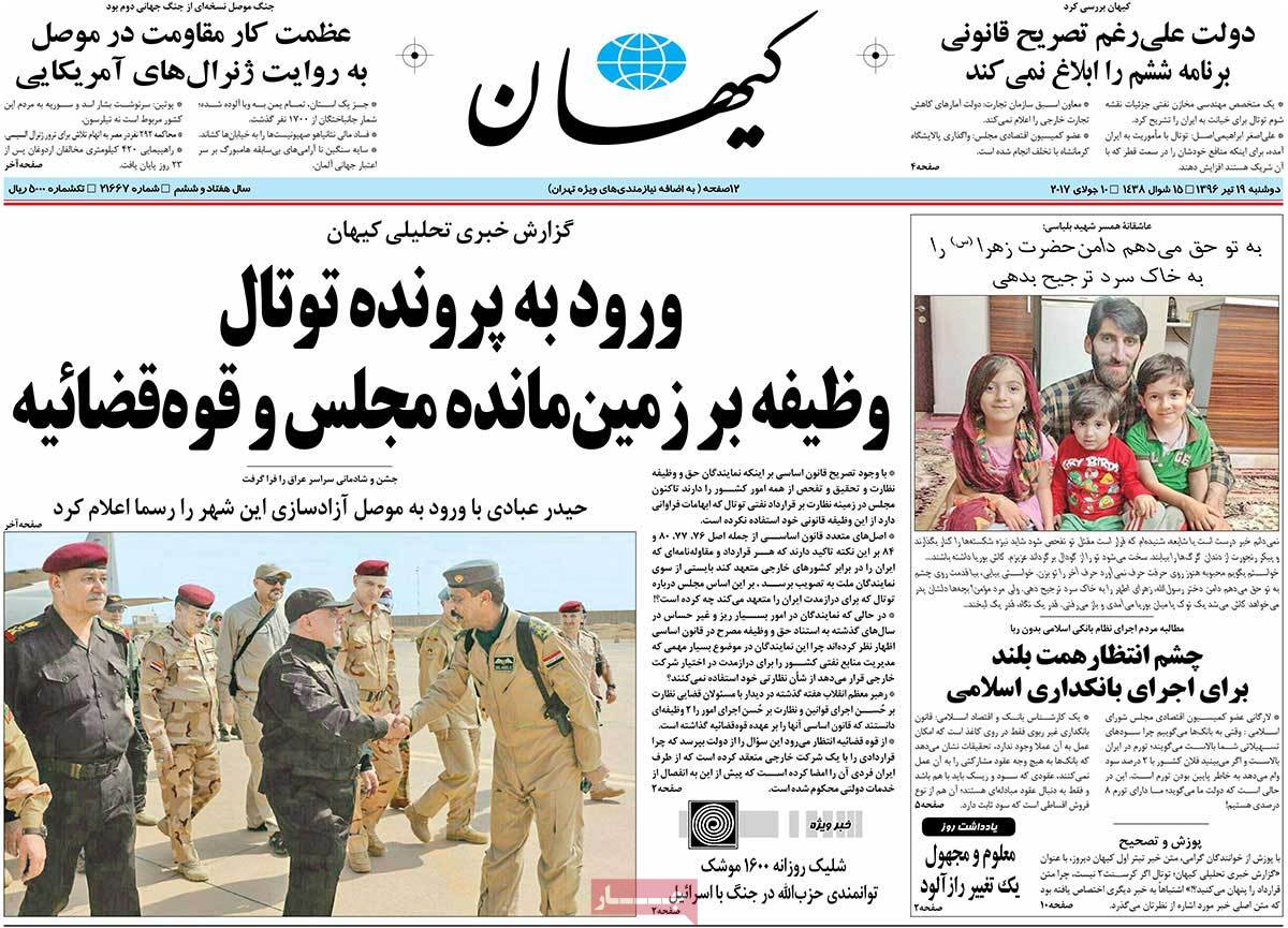 A Look at Iranian Newspaper Front Pages on July 10 - kayhan