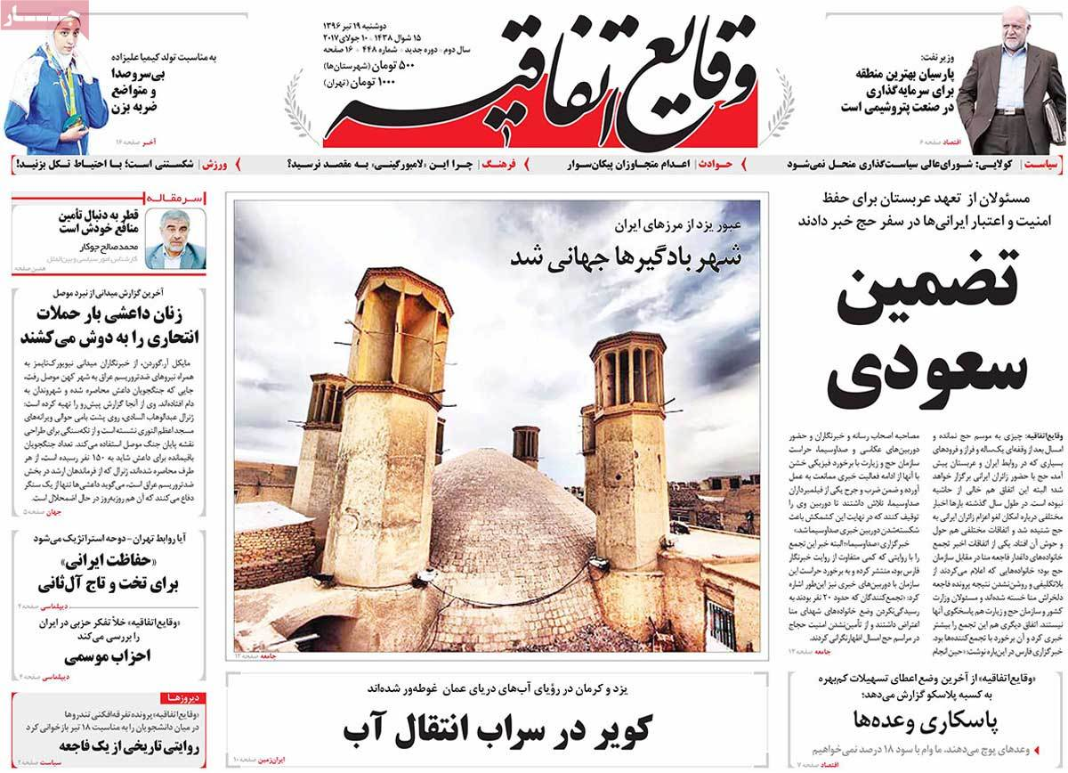A Look at Iranian Newspaper Front Pages on July 10 - vaghaye