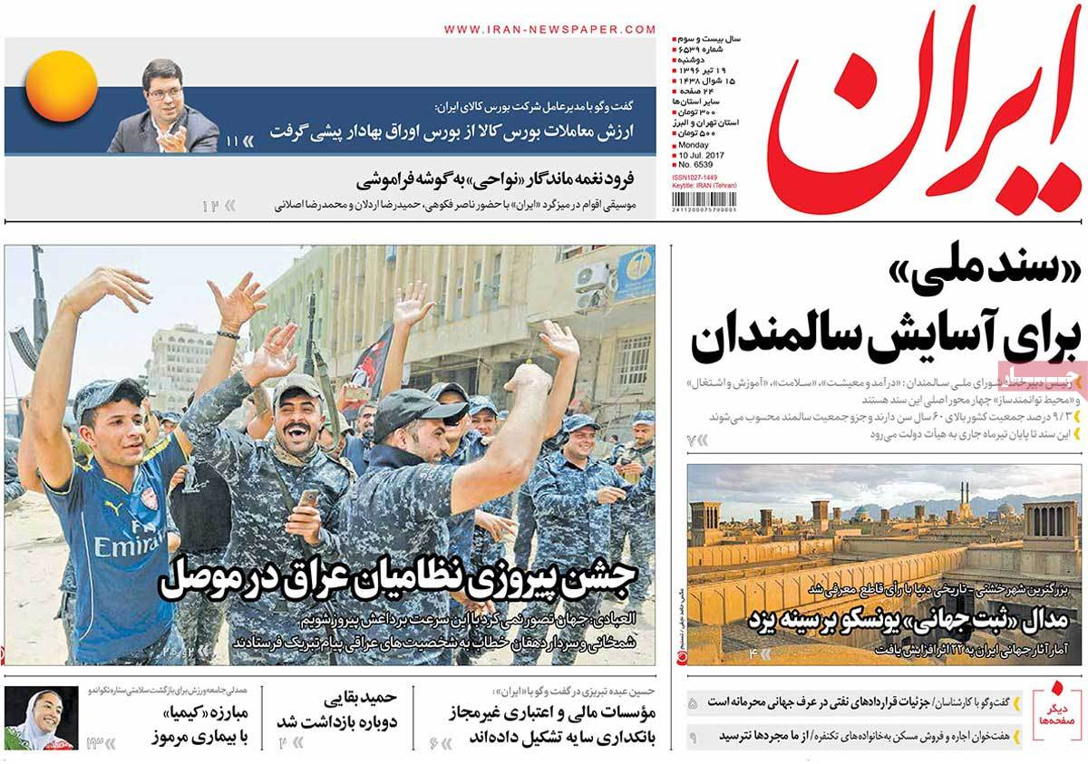 A Look at Iranian Newspaper Front Pages on July 10 - iran