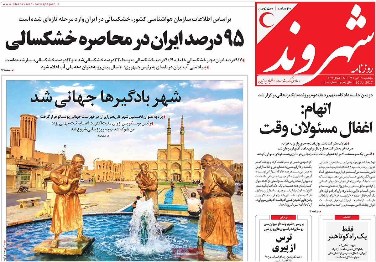 A Look at Iranian Newspaper Front Pages on July 10 - shahrvand