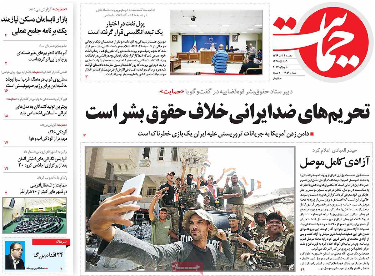 A Look at Iranian Newspaper Front Pages on July 10 - hemayat