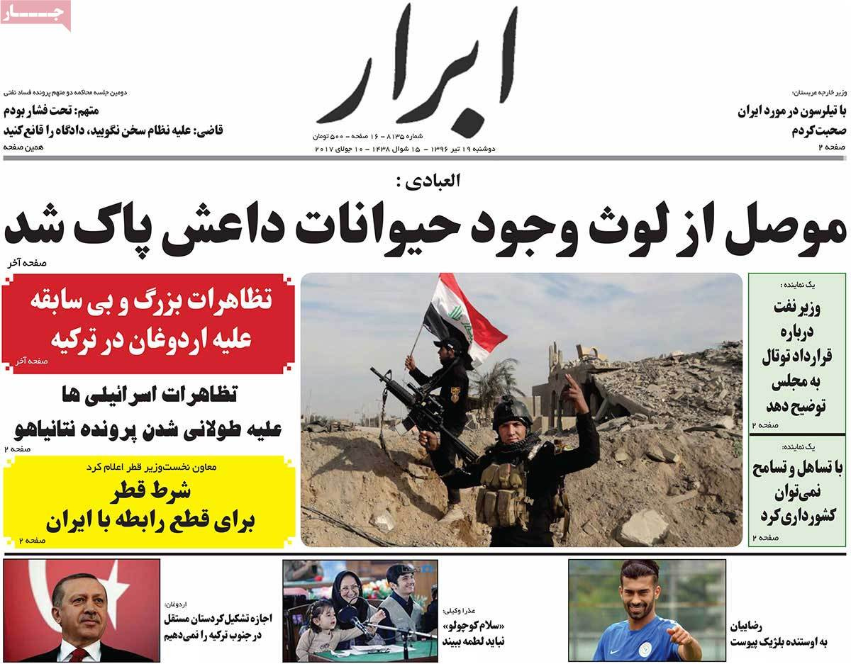 A Look at Iranian Newspaper Front Pages on July 10 - abrar