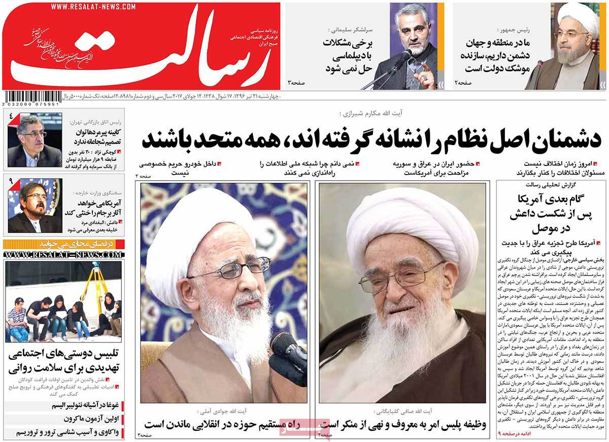 A Look at Iranian Newspaper Front Pages on July 12 - resalat