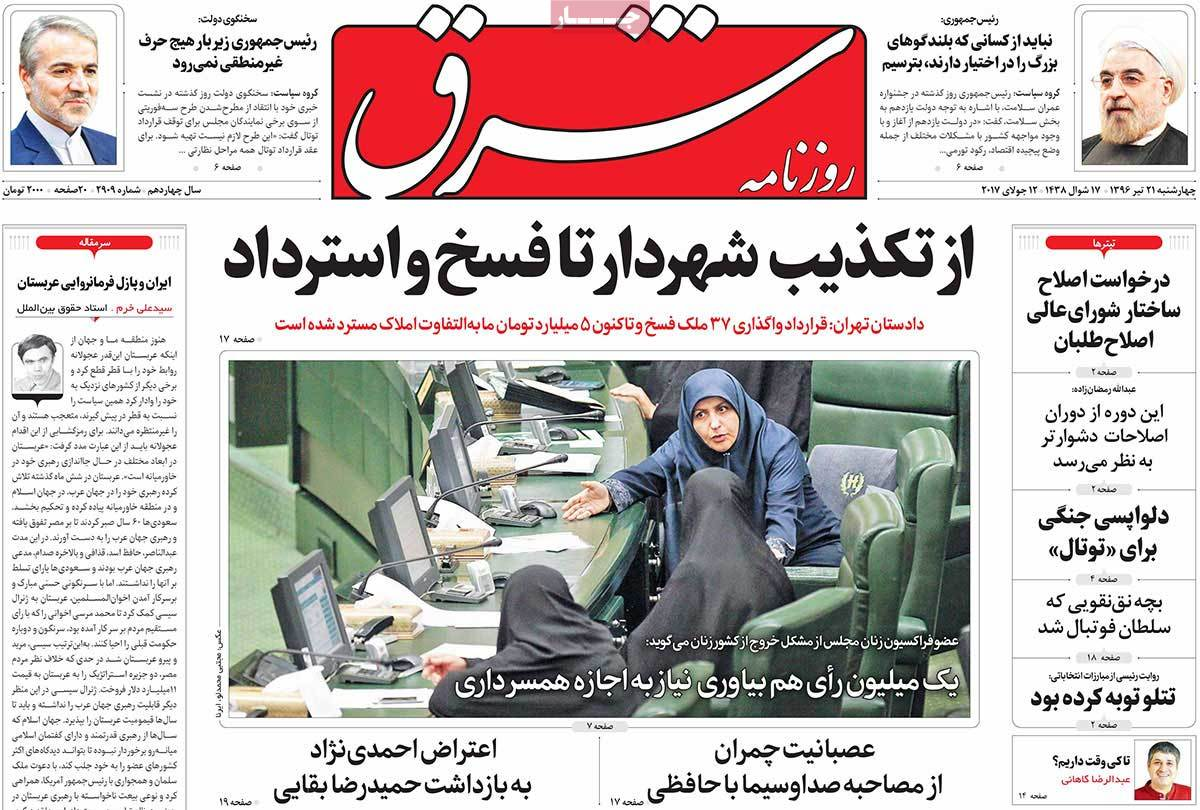 A Look at Iranian Newspaper Front Pages on July 12- shargh