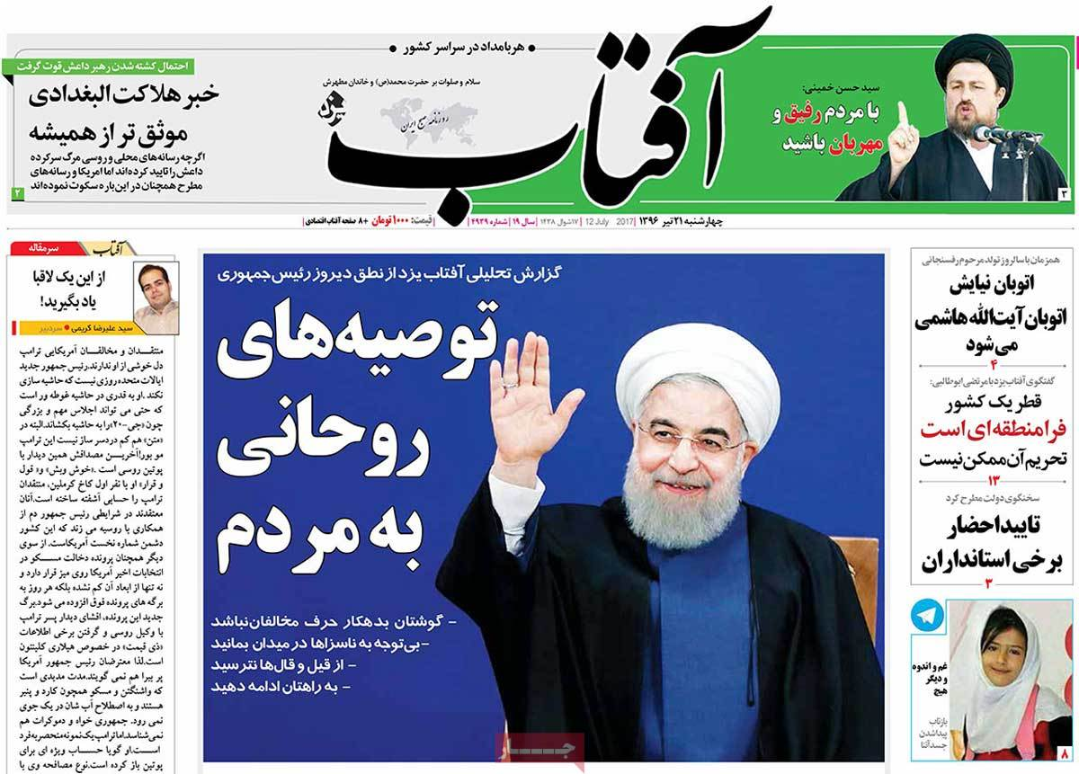 A Look at Iranian Newspaper Front Pages on July 12 - aftab