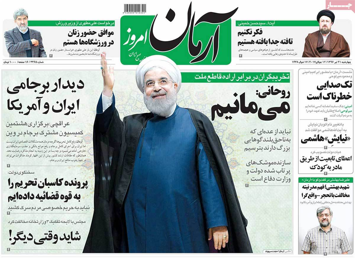A Look at Iranian Newspaper Front Pages on July 12 - arman