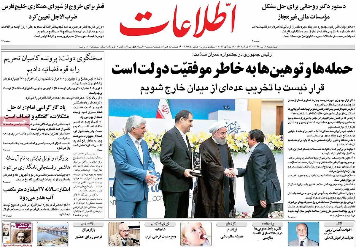 A Look at Iranian Newspaper Front Pages on July 12 - etelaat