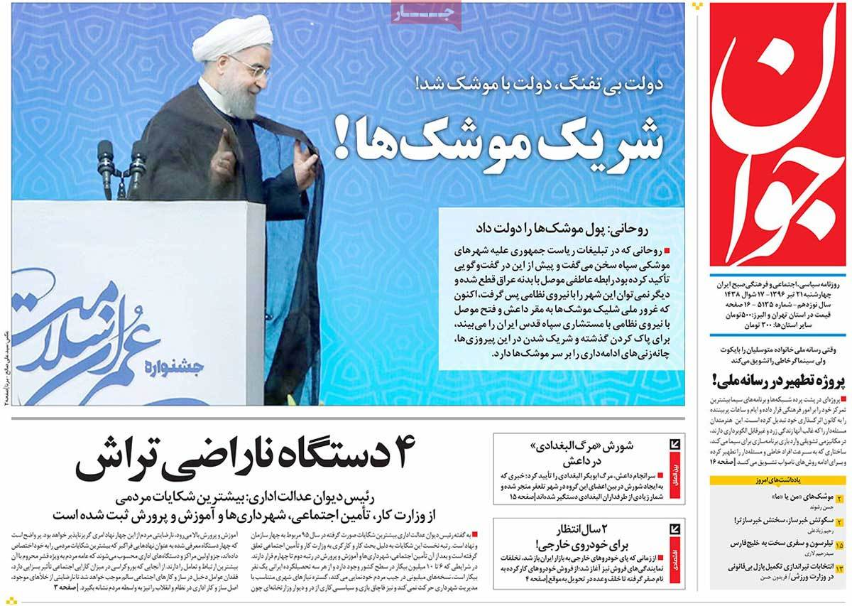 A Look at Iranian Newspaper Front Pages on July 12 - javan