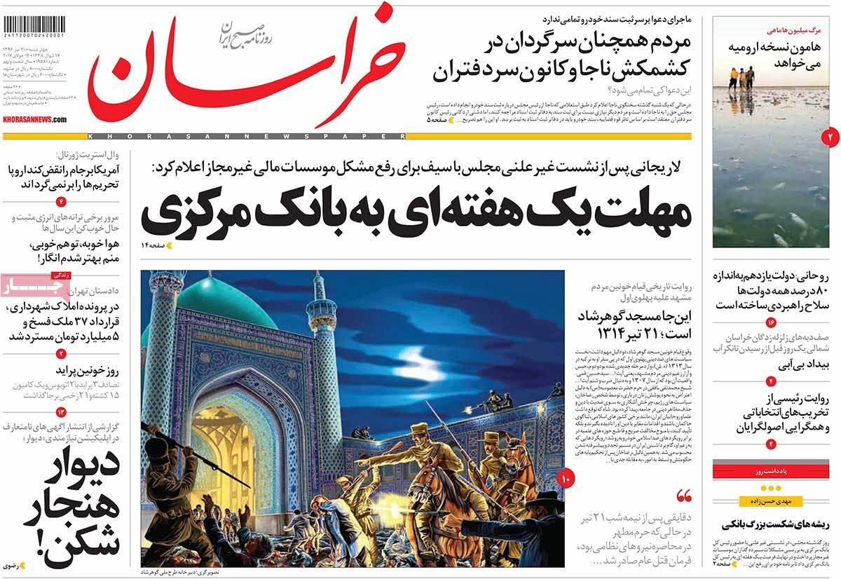 A Look at Iranian Newspaper Front Pages on July 12 - khorasan