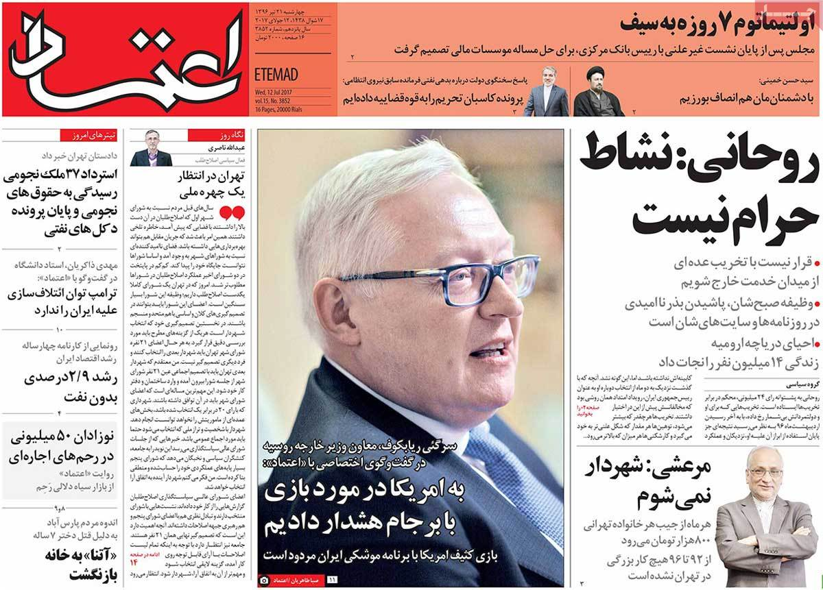 A Look at Iranian Newspaper Front Pages on July 12 - etemad