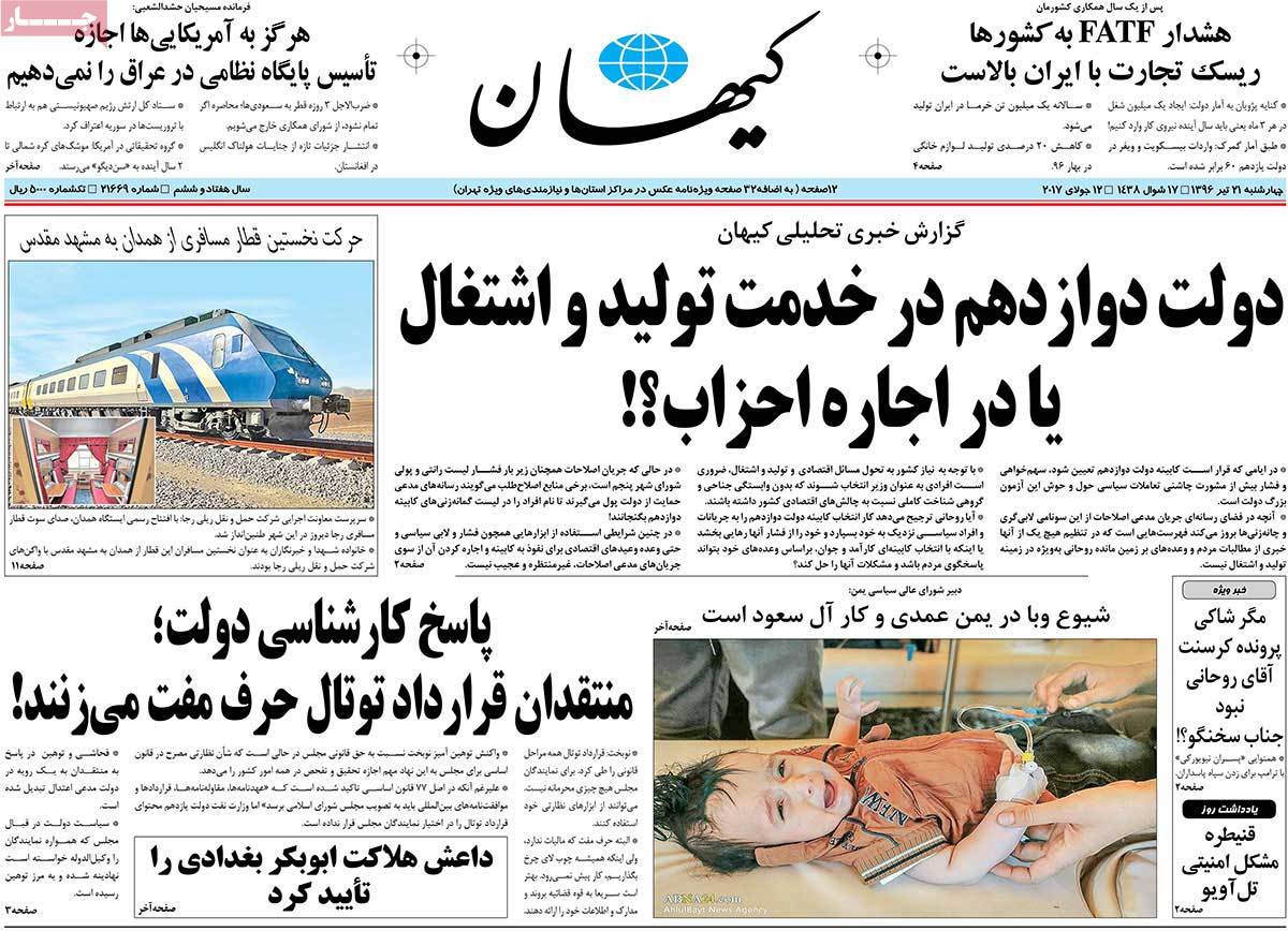 A Look at Iranian Newspaper Front Pages on July 12 - kayhan