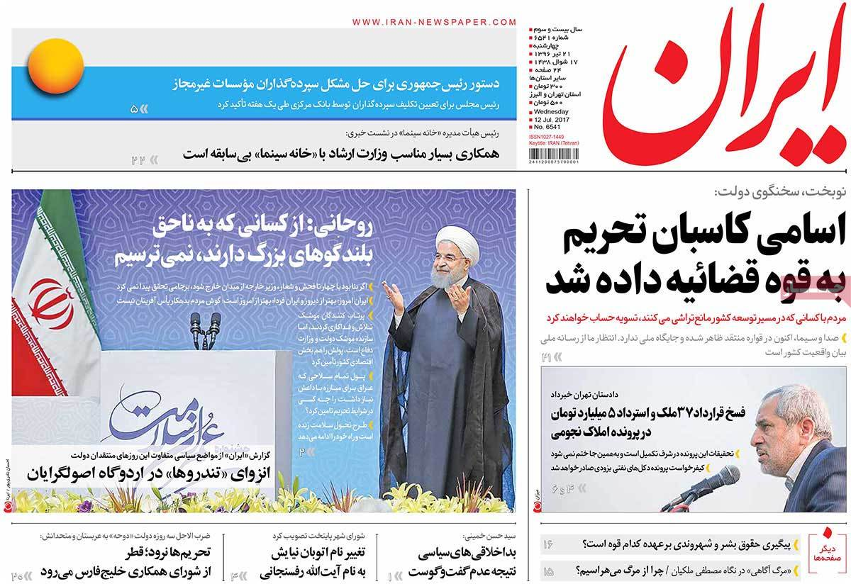 A Look at Iranian Newspaper Front Pages on July 12 - iran