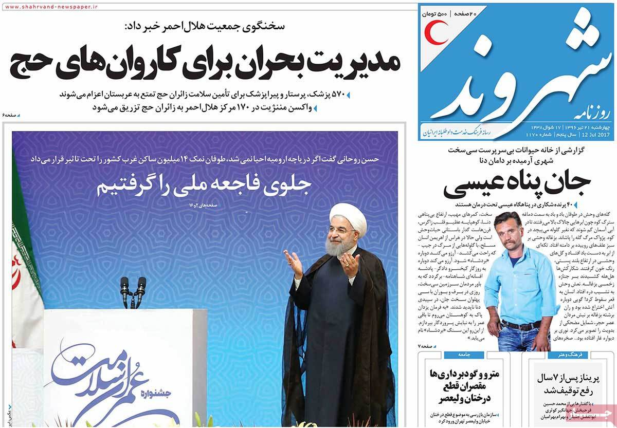 A Look at Iranian Newspaper Front Pages on July 12 - shahrvand