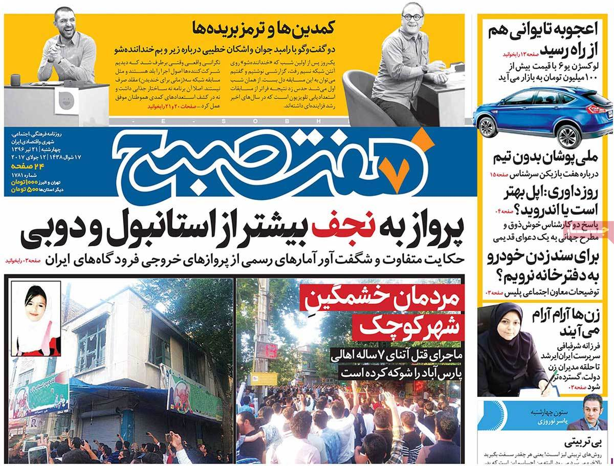 A Look at Iranian Newspaper Front Pages on July 12- haftesobh