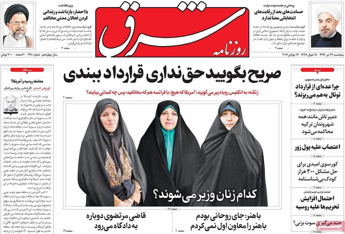 أبرز عناوين صحف ايران ، الخميس 13 يوليو / تموز 2017 - شرق