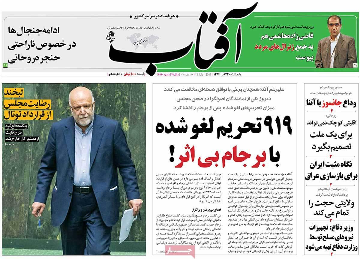 أبرز عناوين صحف ايران ، الخميس 13 يوليو / تموز 2017 - افتاب